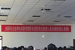 陈辉书记参加2017年欧宝体育百科非公企业和社会组织党组织书记暨优秀企业出资人及社会组织负责人培训课程